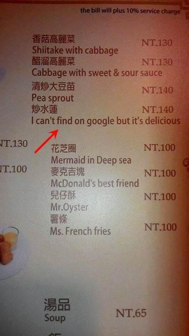 googlefail 2